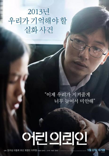 小委托人 어린 의뢰인 (2019)