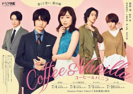 咖啡遇上香草 コーヒー&バニラ (2019)
