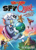 猫和老鼠:间谍使命