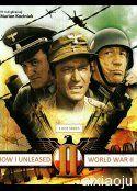 我是怎样发动第二次世界大战的