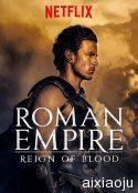 罗马帝国:鲜血的统治 第一季~第三季