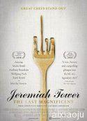 杰瑞玛雅·陶瓦:最后的辉煌