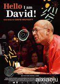 你好,我是钢琴家大卫