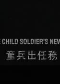 童兵出任务
