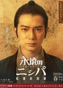 永远的长老:命名北海道的男人松浦武四郎