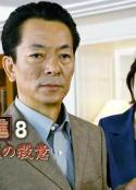 侦探左文字进8 鹤富姬传说