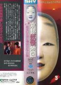 京都妖怪地图3乌山上800岁的女大学生