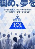 PRODUCE 101 日本版