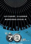 纪实72小时(中国版) 第2季