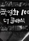 韩国电影100年