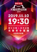 2019天猫双十一狂欢夜